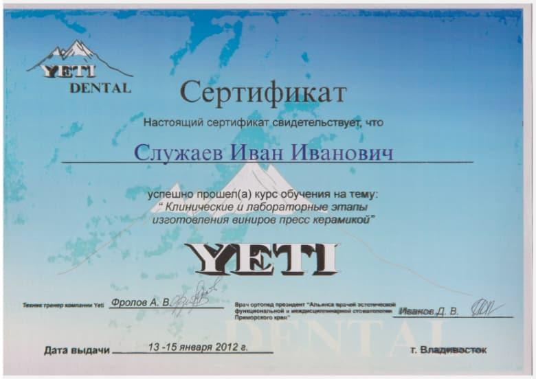 Сертификат 20