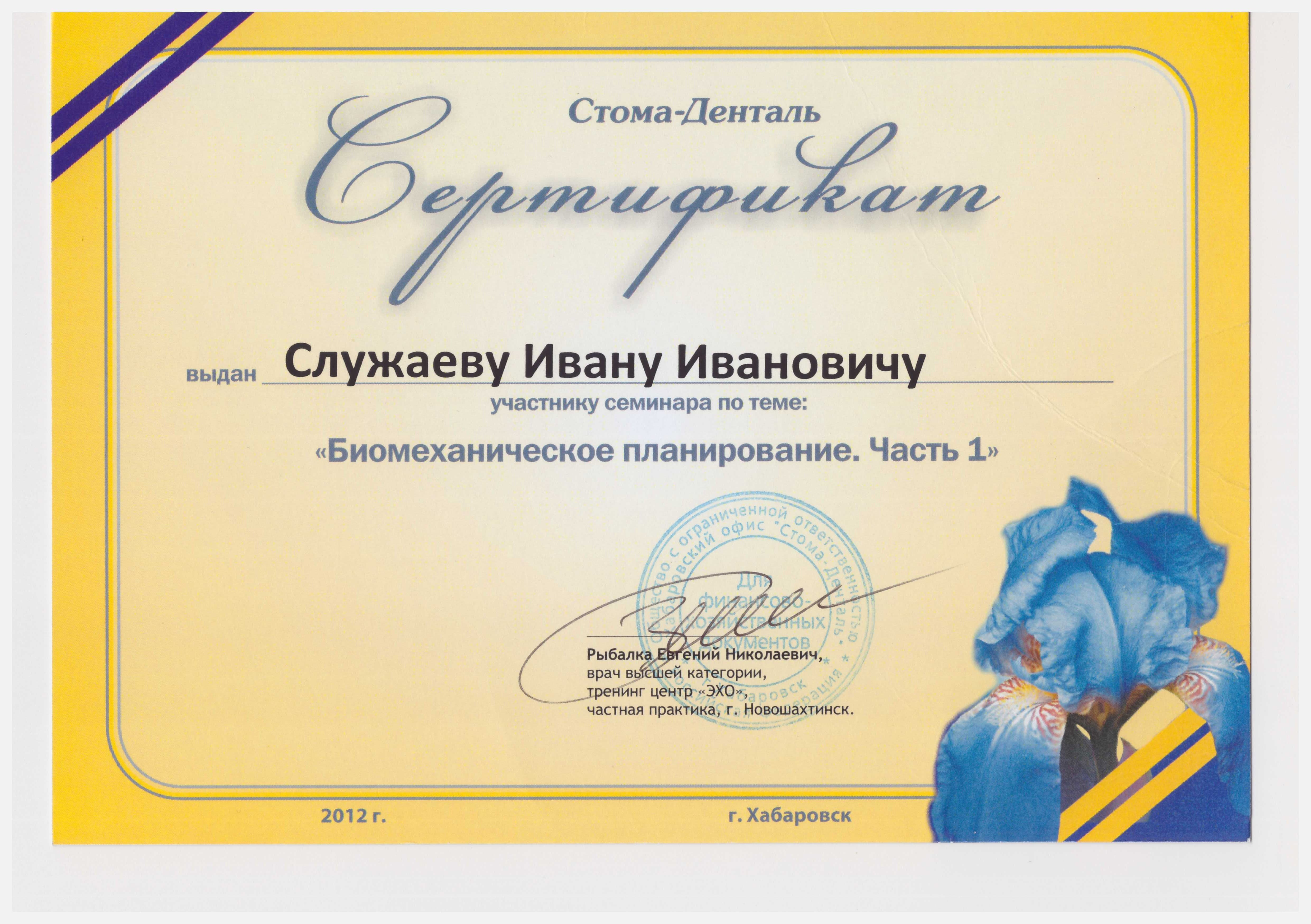 Сертификат 26