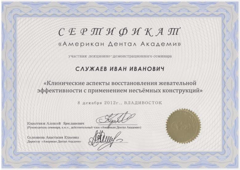 Сертификат 28