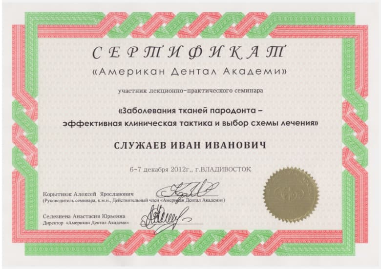 Сертификат 29